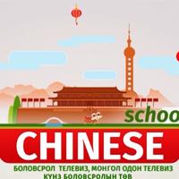 Хятад хэлний алсын зайн сургалт явуулж эхэлсэн билээ